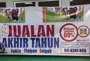 Банер је одштампан од стране ВЕР-ЕС2502 из Малезије